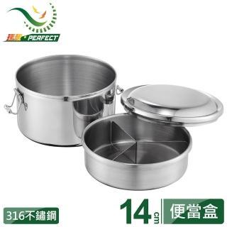 【PERFECT 理想】極緻316雙層圓形便當盒-14cm(台灣製造)