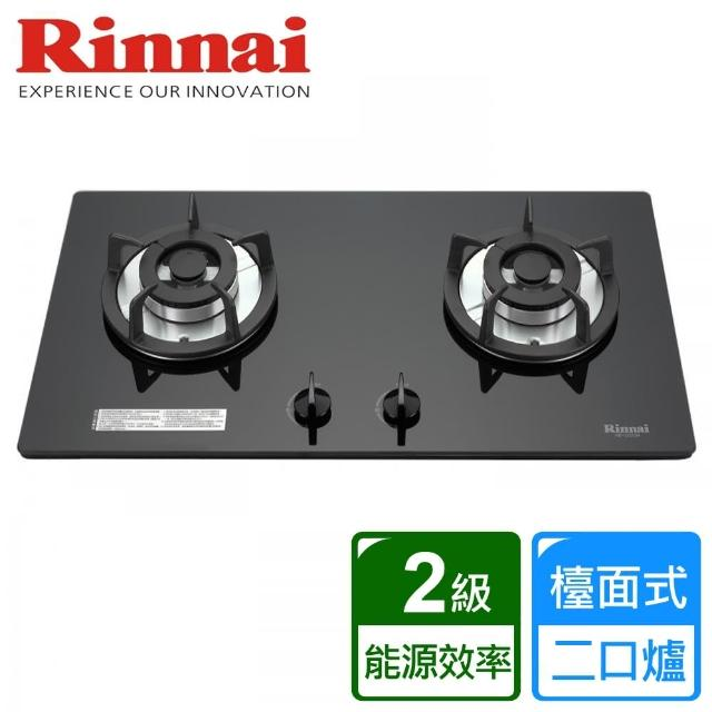 【林內Rinnai】檯面式防漏爐 鑄鐵爐架(RB-202GH)