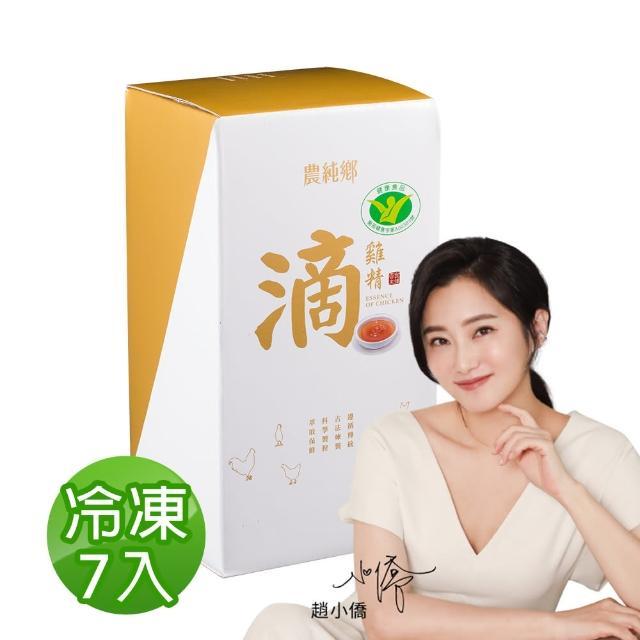 【農純鄉 原淬】滴雞精精緻小盒團購組(7入/盒x10)