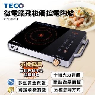 【TECO東元】微電腦飛梭觸控不挑鍋電陶爐(YJ1308CB)