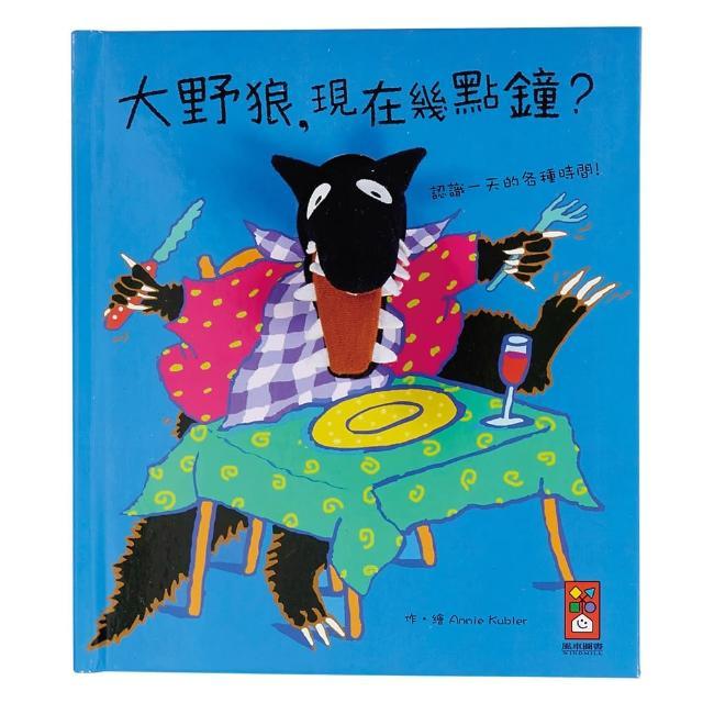 【風車圖書】大野狼 現在幾點鐘?(趣味動物布偶書)