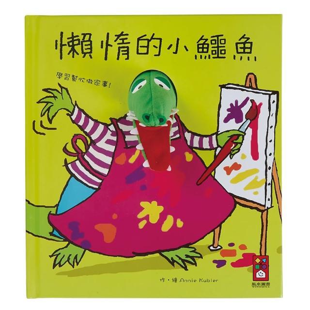 【風車圖書】懶惰的小鱷魚(趣味動物布偶書)