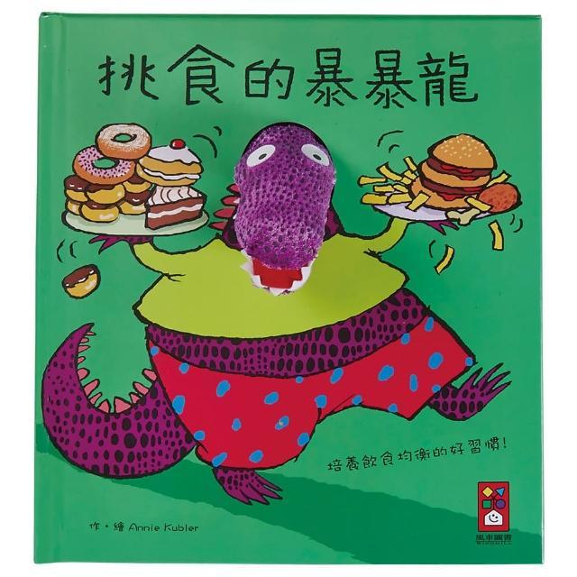 【風車圖書】挑食的暴暴龍(趣味動物布偶書)