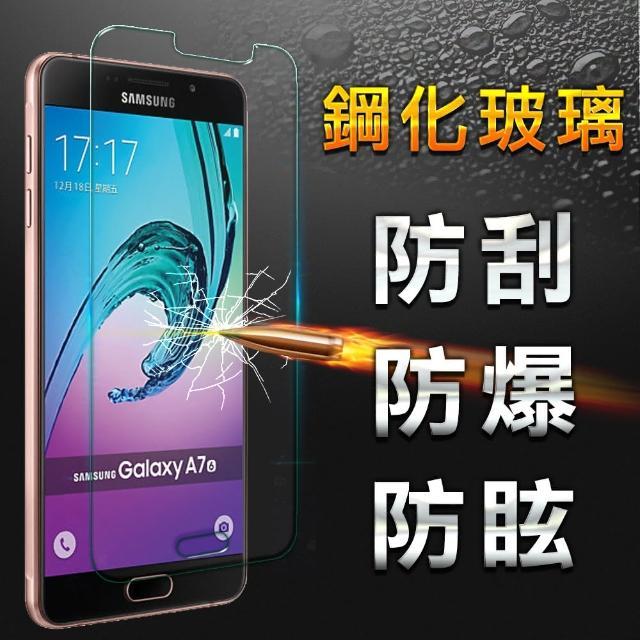 【YANG YI】揚邑Samsung Galaxy A7新版 防爆防刮9H鋼化玻璃保護貼(2016新版)