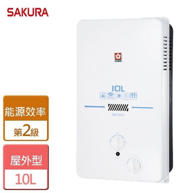 【櫻花SAKURA】10L屋外型熱水器(GH-1035)