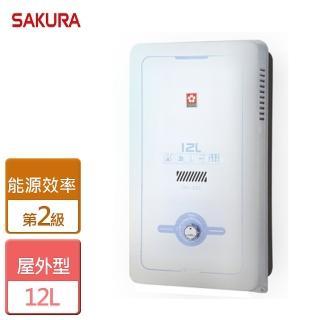 【櫻花SAKURA】12L屋外型熱水器(GH-1235)