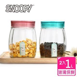 【SNOOPY史努比】馬卡龍玻璃保鮮組-1L(2入一組)