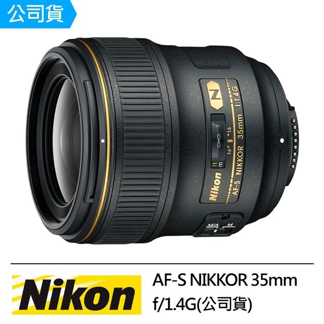 【NIKON】AF-S NIKKOR 35mm f/1.4G(國祥公司貨)