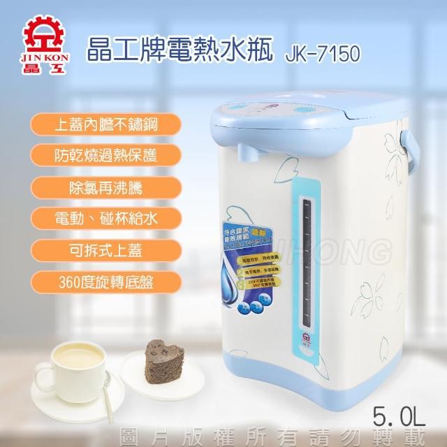 【晶工牌】電動熱水瓶5.0L(JK-7150)