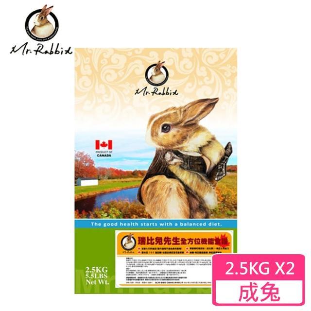 【Mr.Rabbit】瑞比兔先生全方位機能食譜2.5kg(2包)