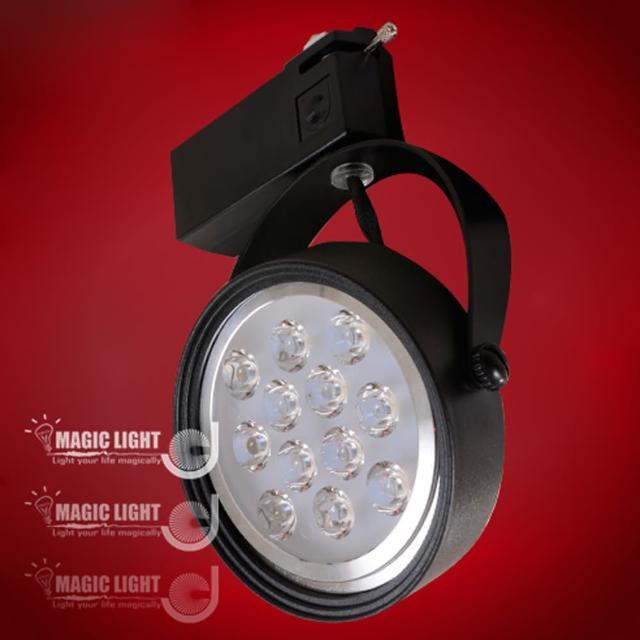 【光的魔法師 Magic Light】LED軌道燈 18W 黑色外殼