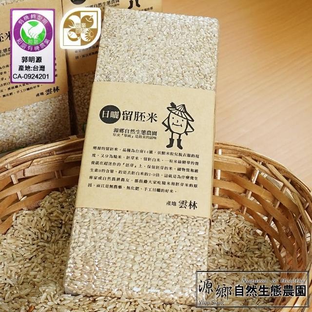 【源鄉自然生態農園】新品種 台南14號-有機糙米3包組(1公斤/包)