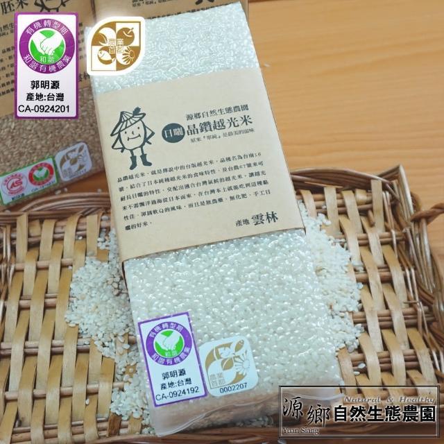 【源鄉自然生態農園】台南16號-有機晶鑽越光白米3包組(1公斤/包)