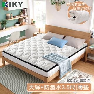 【KIKY】頂級100%純天然天絲超厚8cm日式床墊-單人3.5尺