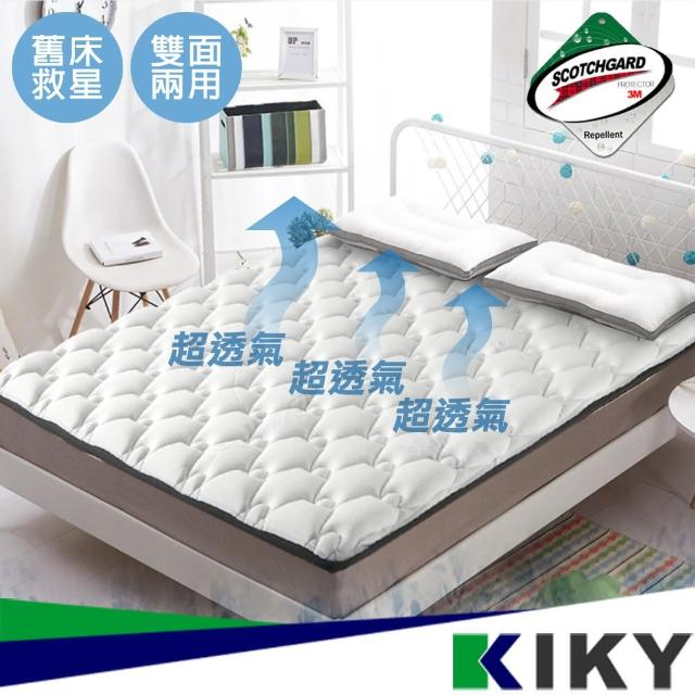 【KIKY】頂級100%純天然天絲+3M防潑水-超厚8cm兩用日式床墊-單人加大3.5尺(雙面可用)