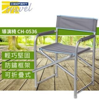 【Campart Travel】荷蘭墾旅方型折疊椅/扶手椅/野餐椅/導演椅(CH-0536)