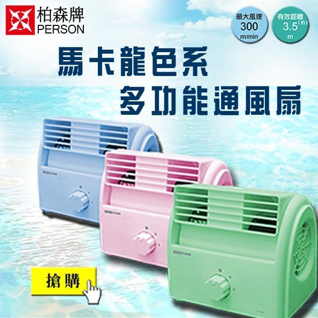 【柏森牌】馬卡龍色系 多功能通風桌扇 PS-2001(超靜音風扇設計 台灣製造)