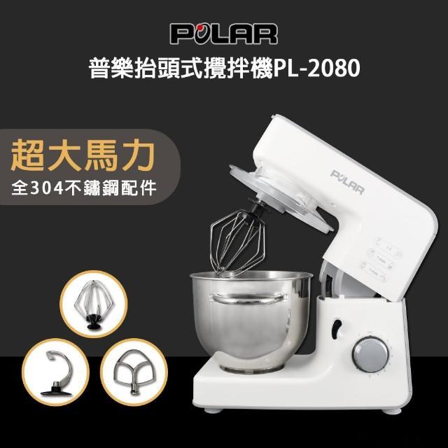 【POLAR】第二代-全不鏽鋼配件抬頭式攪拌機(PL-2080)