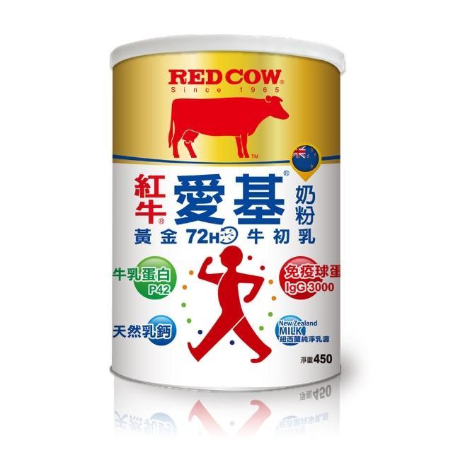 【紅REDs】愛基牛初乳奶粉(450g)