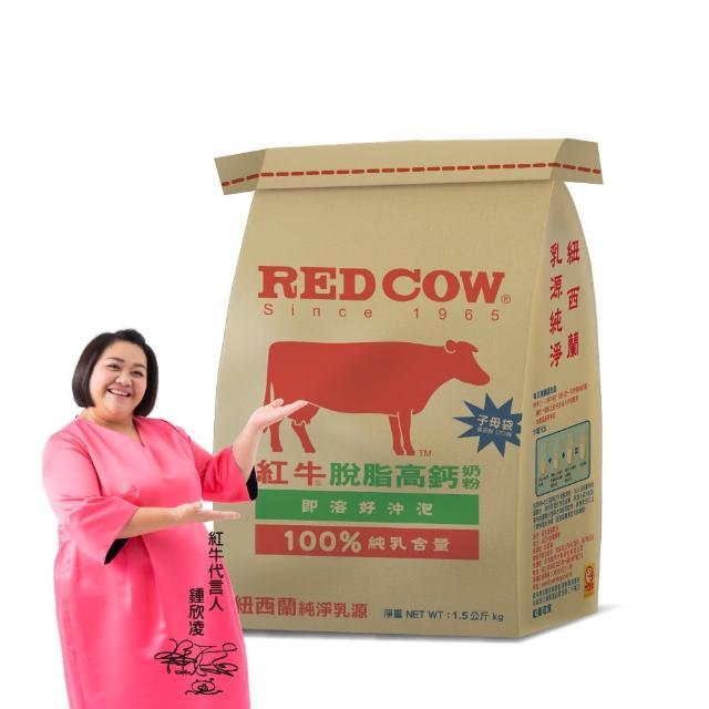 【紅牛】脫脂牛奶粉(1.5kg)