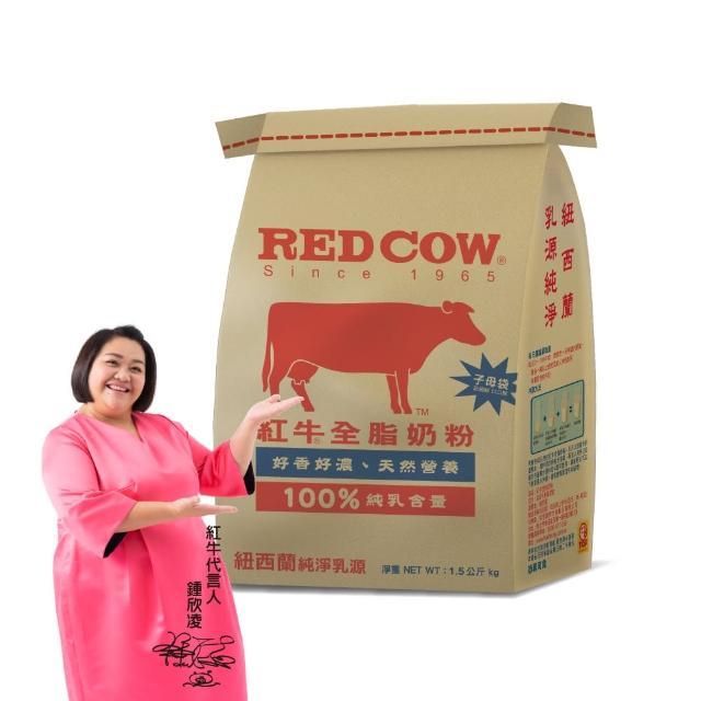 【紅牛】全脂牛奶粉(1.5kg)