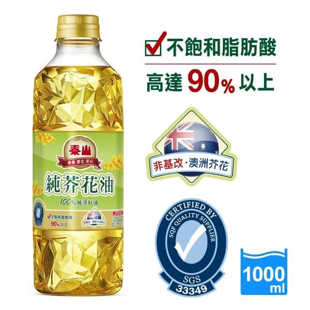 【泰山】純芥花油(1公升)
