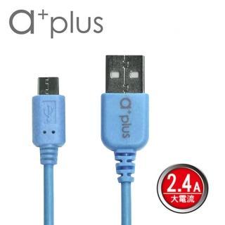 【a+plus】Micro USB急速充電 傳輸線1M(ACB-02)