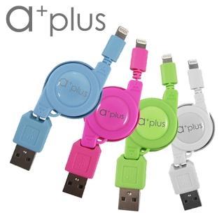 【a+plus】Apple Lightning 8Pin 充電傳輸伸縮捲線(ARC-057)