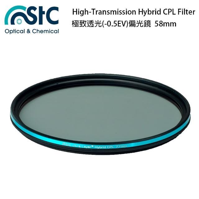 【STC】Hybrid 極致透光 偏光鏡 CPL(58mm 公司貨)