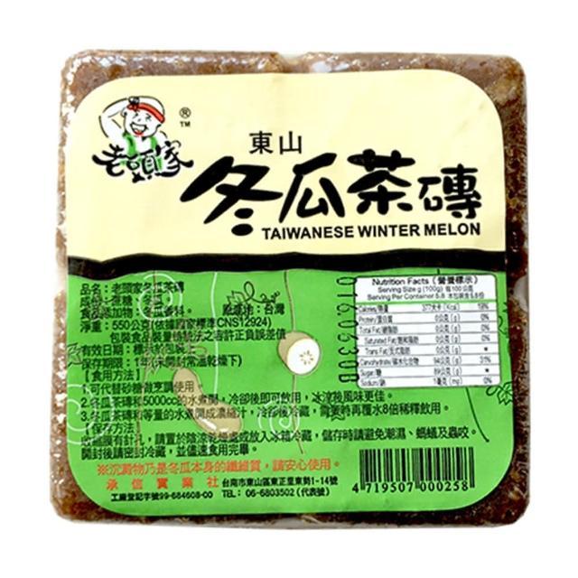 【老頭家】冬瓜茶磚(550g/塊)