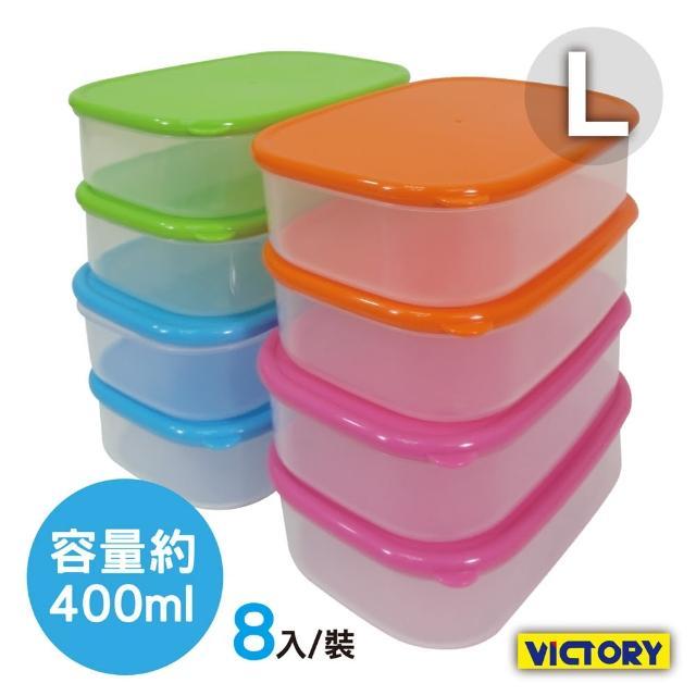 【VICTORY】小巧精緻密封保鮮盒-大#1126033(8入)