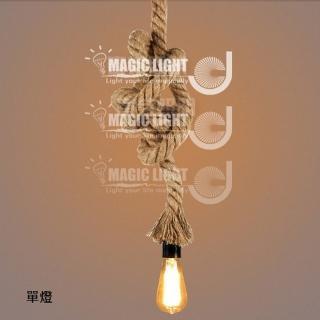 【光的魔法師 Magic Light】麻繩系列 個性創意麻繩吊燈 單燈