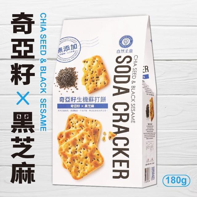 【自然主意】奇亞籽黑芝麻生機蘇打餅(180g)