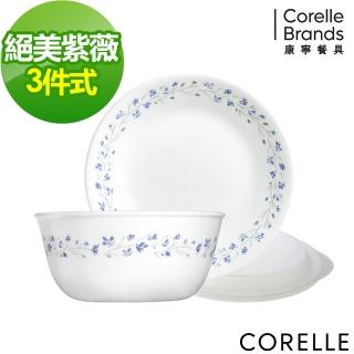【美國康寧 CORELLE】絕美紫薇3件式餐盤組(302)