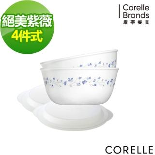 【美國康寧 CORELLE】絕美紫薇4件式餐盤組(402)