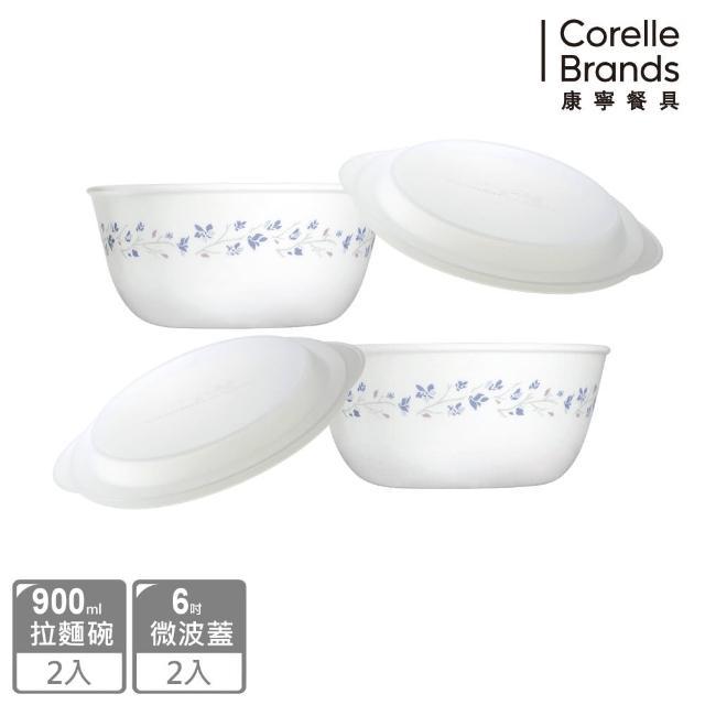 【美國康寧 CORELLE】絕美紫薇4件式餐碗組(402)