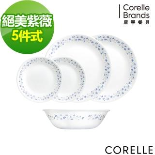 【美國康寧 CORELLE】絕美紫薇5件式餐盤組(502)
