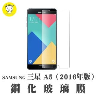 【dido shop】三星 Samsung A5 2016年版-A5100 鋼化玻璃膜(MU159-3)