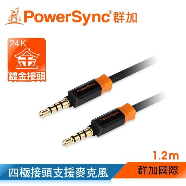 【PowerSync 群加】3.5MM 車用/家用 AUX立體音源傳輸線公對公 / 1.2M(35-KFMM120-3)