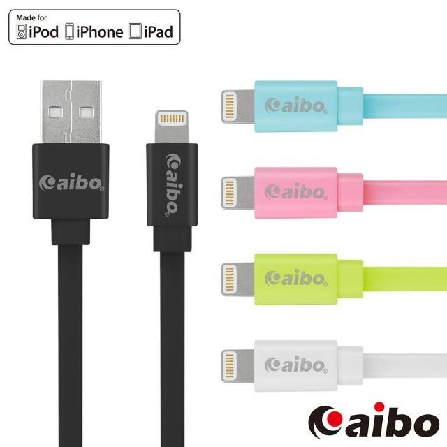 【aibo】Apple Lightning 8pin 原廠認證 傳輸充電扁線(1M)