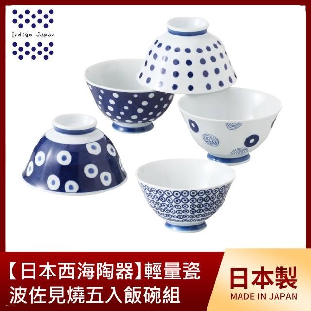 【西海陶器】輕量波佐見燒五入飯碗組-藍丸紋(輕量瓷飯碗)