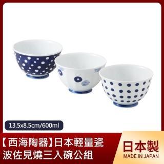 【西海陶器】輕量波佐見燒三入碗公組-藍丸紋(輕量瓷飯碗)