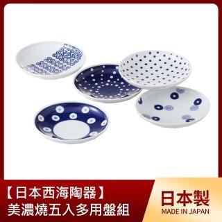 【西海陶器】美濃燒五入多用盤組-藍丸紋(美濃燒飯碗)