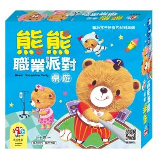 【世一】桌上遊戲 - 熊熊職業派對(Bear s Occupation Party)