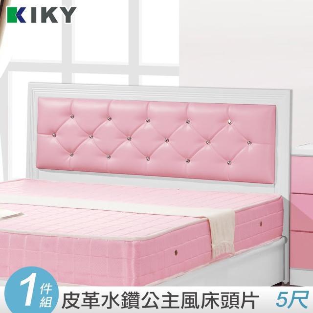 【KIKY】夢幻粉紅水鑽佳人雙人5尺(床頭片)