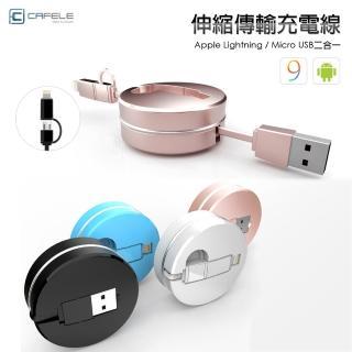 【CAFELE卡斐樂】圓形二合一伸縮線8Pin & Micro USB 雙接頭 扁線型 馬卡龍(加贈收納盒)