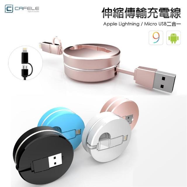 【CAFELE卡斐樂】圓形二合一伸縮線8Pin & Micro USB 充電線/手機線/傳輸線(加贈收納盒)