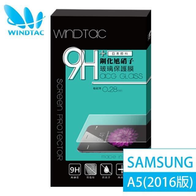 【WINDTAC】Samsung Galaxy A5 2016版 玻璃保護貼(9H硬度、防刮傷、防指紋)