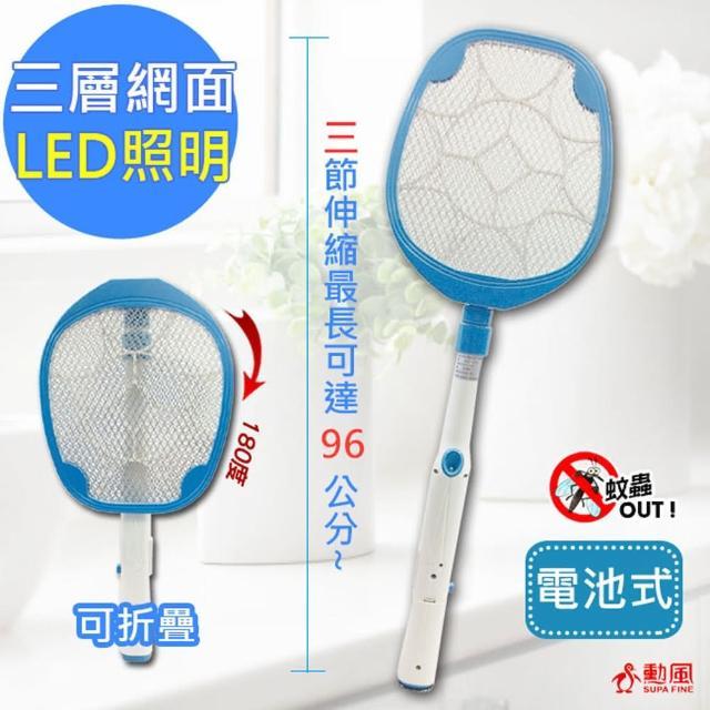 【勳風】180度折疊防觸電安全伸縮捕蚊拍電蚊拍(HF-D869A)