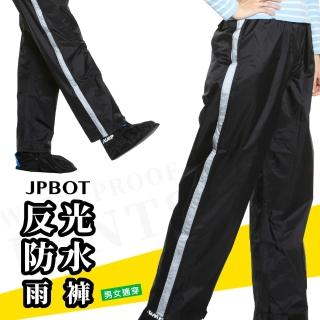 BOT 反光| 防水 休閒雨褲(M-4XL 暗夜黑)
